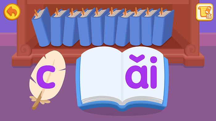 小学一年级拼音辅导4