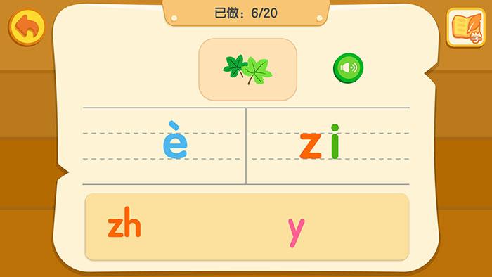 小学一年级拼音辅导5