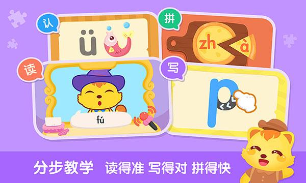 猫小帅拼音分步教学